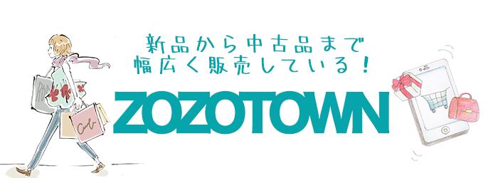 レディースバッグを買うならzozotown