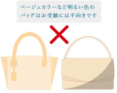 ージュや明るい色はお受験バッグに不向きです
